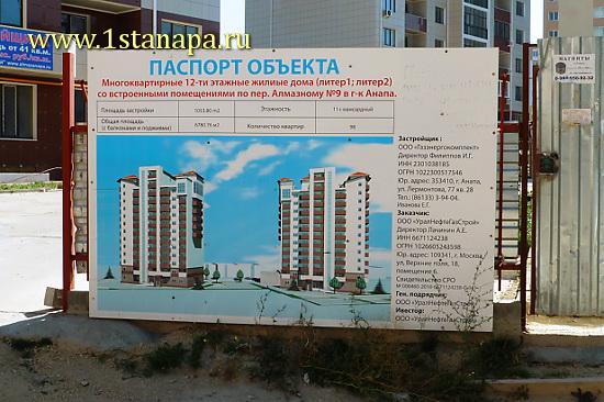 "г. Анапа, переулок Алмазный, д.9 л.1, д.9 л.2. ЖК ""Алмазный"""